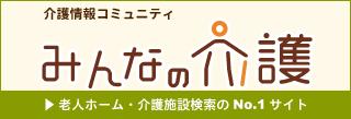 石垣島特別養護老人ホーム求人