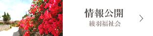 石垣島特別養護老人ホーム情報公開